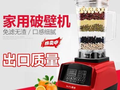 全自动破壁料理机 多功能搅拌机
