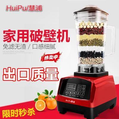 多功能全自动破壁料理机 家用搅拌机