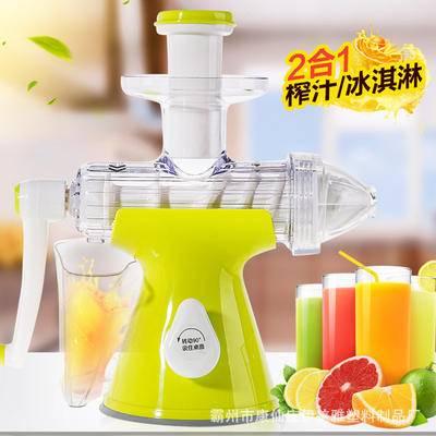 国语榨汁机多功能儿童果汁机冰淇淋机